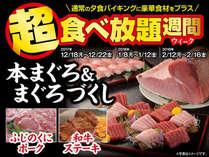 大人気の超食べ放題プラン!