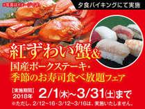 2.3月限定料理フェア!