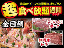 大人気の超食べ放題ウィーク!