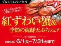 紅ずわい蟹と季節の天ぷらが食べ放題!