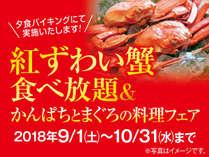 9.10月限定料理フェア!