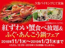 蟹&フグ・アンコウ鍋食べ放題フェア!