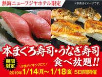 まぐろ寿司&うなぎ寿司が食べ放題!