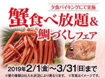 【3月】蟹食べ放題&鯛づくしの料理フェア!