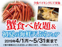 【5月】蟹食べ放題&初夏の海鮮の天ぷらの料理フェア!