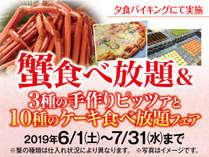 【7月】蟹食べ放題&3種の手作りピッツァ&10種のケーキ食べ放題フェア!