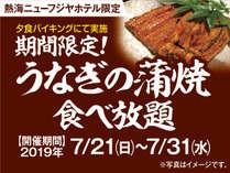 【期間限定】うなぎの蒲焼き食べ放題!