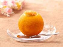 たっぷり丸ごと!★★★フルーツシャーベットまるごとオレンジ★★★付きプラン【1泊2食付き】