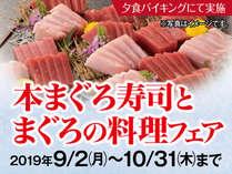 本まぐろ寿司とまぐろの料理フェア!