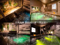 【Natural】◆天然温泉 飯田城の湯◆お仕事や旅の疲れを癒してください♪