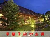 「源泉湯の宿 松乃井」早期予約でお得にご宿泊♪