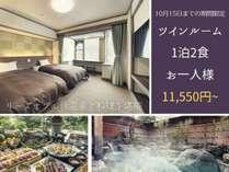 リーズナブルに温泉と料理を堪能。ツインルームがお一人様11,550円から!