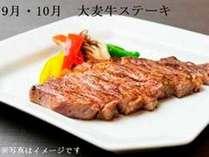 【9・10月超食べ放題☆大麦牛ステーキ】焼きたてジューシーやわらかブランド牛をお楽しみ下さい♪