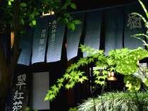 奥大井観光ホテル翠紅苑イメージ