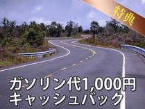 マイカー&バイクプラン『ガソリン代1000円キャッシュバック!』~特選和会席[九曜紋コース]~
