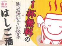 【1杯無料のぐい飲み★ほろ酔いはしご酒】粟津温泉開湯1300年記念!オリジナルおちょこをGETして街へGO!
