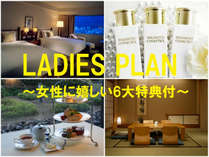 【お泊り女子会推奨プラン♪~嬉しい6大特典付~】レディースプラン(ビュッフェの2食付)