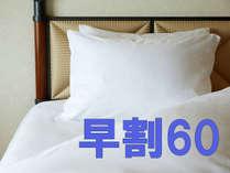 【~早めの計画でお得☆ご宿泊『60日前』までの予約限定~】早割60(朝食付)
