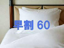 〇[WEB予約限定]【~ご宿泊「60日前」まで予約~】早期割60(ビュッフェ朝食付)