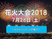 【2018年7月28日(土)】花火大会宿泊プラン(2食付) ~ザ・スカイバンケット 夕食付~