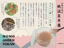 源泉で作った当館オリジナル商品のお土産◆グラスワイン特典◆お料理少な目のリーズナブルプラン 1泊2食付