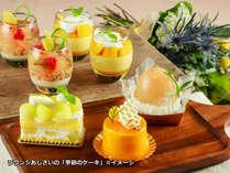 ラウンジあじさい季節のケーキ※イメージ