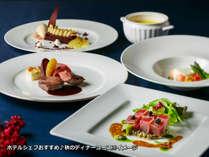 秋のおすすめディナーコース※イメージ