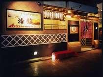 料理旅館 渚館