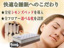 快適な睡眠へのこだわりは、シモンズベッドと選べる枕