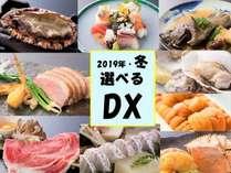 2019冬・選べるDX9品/ここから3品チョイス