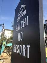 shichi no hotel
