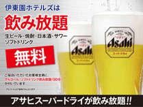 夕食バイキングは生ビール・焼酎・日本酒・サワ―・ソフトドリンク等が飲み放題!