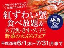 紅ズワイガニ+太刀魚・きす・穴子・野菜の天ぷら♪♪