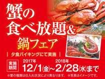 蟹食べ放題+鍋フェア♪