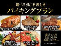 お好きな別注料理から好きなものを1品選べる☆スペシャルバイキングプラン!!