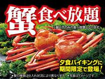 期間限定で夕食バイキングにて蟹が食べ放題となります!!※3月31日まで