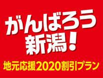 新潟県応援企画!!