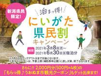新潟県民割キャンペーンの対象宿です!
