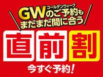 GW直前割でお得にご利用ください♪