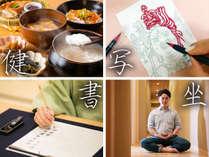 宿坊体験ができる「和空下寺町」♪ 薬膳朝食や坐禅で、稀なる体験をお楽しみください