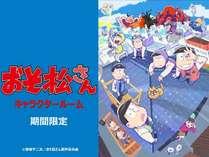 <プラン>人気TVアニメ「おそ松さん」コラボルームがthe b 名古屋に登場!