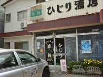 ビジネス旅館 ひじり酒店◆じゃらんnet