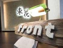 栃木の伝統の風を館内の随所に感じながらゆったりと宿泊していただけます