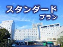 成田東武ホテルエアポートのスタンダードプラン