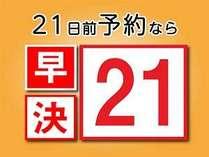 21日前までの予約におすすめ!