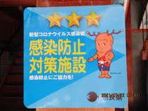 当館は感染防止対策を徹底しております。奈良県より三ッ星評価を頂きました。