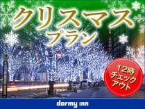 【クリスマス】2人だけの素敵な聖夜を♪12時チェックアウト&プレゼント付きプラン≪朝食付き≫