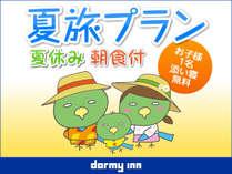 【夏休み】ドーミーインの夏旅プラン☆お子様添い寝&朝食無料♪≪朝食付き≫
