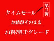 ~6月限定~【夕食無料グレードアップ】★実質ふたりで6,000円お得★ 和牛♪うなぎ♪「選べる会席」