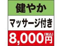 健やかカプセル★マッサージ付プラン【男性専用】